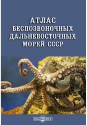 Атлас беспозвоночных дальневосточных морей СССР