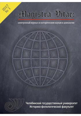 Magistra Vitae : электронный журнал по историческим наукам и археологии. 2017. № 1