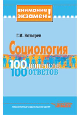 Социология. 100 вопросов, 100 ответов: учебное пособие