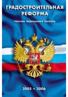 Градостроительная реформа : сборник федеральных законов: нормативно-правовой акт (Россия)