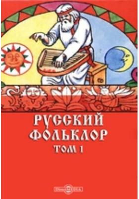 Русский фольклор. Т. 1