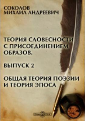 Теория словесности с присоединением образцов. Вып. 2. Общая теория поэзии и теория эпоса