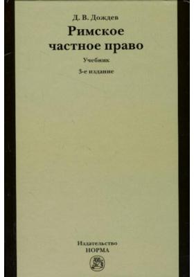 Римское частное право : Учебник. 3-е издание, исправленное и дополненное