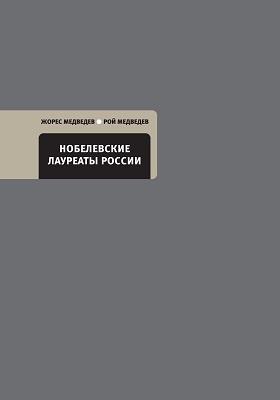Нобелевские лауреаты России: научно-популярное издание