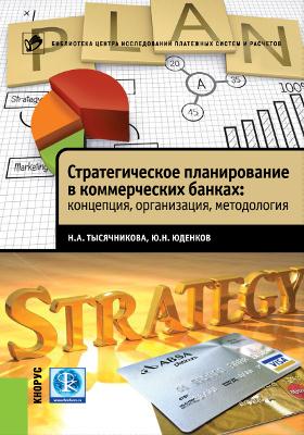 Стратегическое планирование в коммерческих банках : концепция, организация, методология
