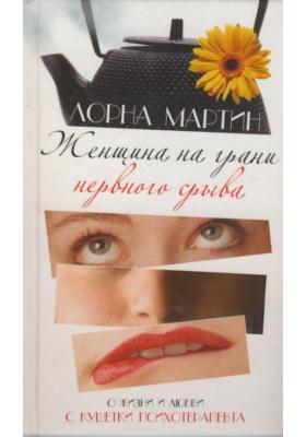 Женщина на грани нервного срыва = Woman on the Werge of a Nervous Breakdown : Роман