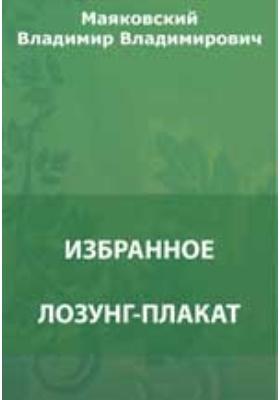 Лозунг-плакат. Очерки 1922-1923 годов. Неоконченное. Москва горит. Очерки 1927 года