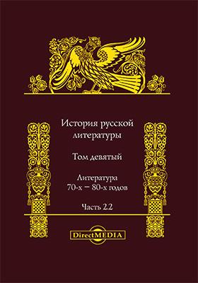 История русской литературы : в 10 т. Т. 9. Литература 70-х – 80-х гг., Ч. 2.2