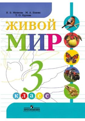 Живой мир. 3 класс : Учебник для специальных (коррекционных) образовательных учреждений VIII вида. 3-е издание