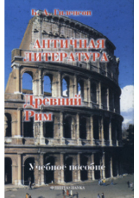 История античной литературы: учебное пособие : в 2 книгах. Книга 2. Древний Рим