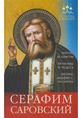 Помощь святых: Серафим Саровский (житие и заветы, помощь и чудеса, икона, акафест, молитва)