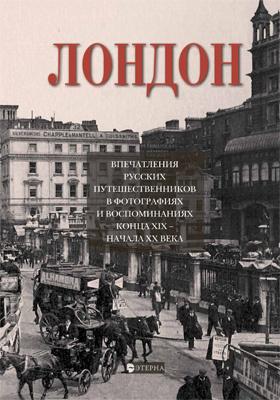 Лондон : Впечатления русских путешественников в фотографиях и воспоминаниях конца XIX – начала ХХ века: альбом