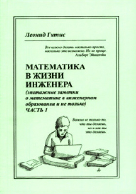 Математика в жизни инженера : эпатажные заметки о математике в инженерном образовании и не только, Ч. 1