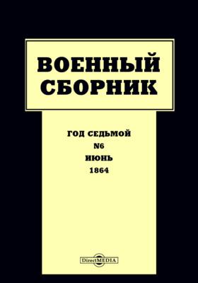 Военный сборник: журнал. 1864. Т. 37. № 6