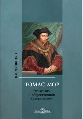Томас Мор (1478-1535). Его жизнь и общественная деятельность: научно-популярное издание