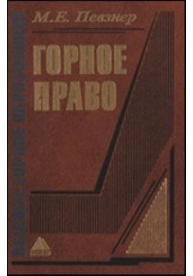 Горное право: учебник