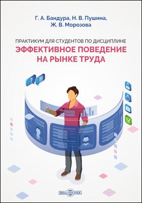 Практикум для студентов по дисциплине «Эффективное поведение на рынке труда»: практикум