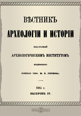 Вестник археологии и истории. Вып. 4