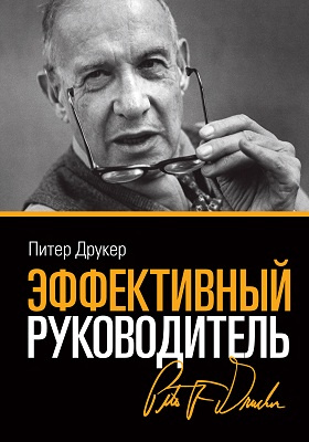 Эффективный руководитель = The Effective Executive. The Definitive Guide to Getting the Right Things Done: научно-популярное издание