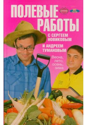 Полевые работы с Сергеем Новиковым и Андреем Тумановым. Весна, лето, осень, зима