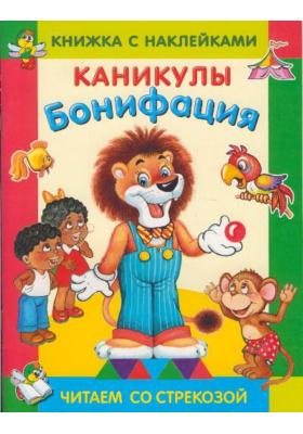 Каникулы Бонифация : Сказка с сокращениями