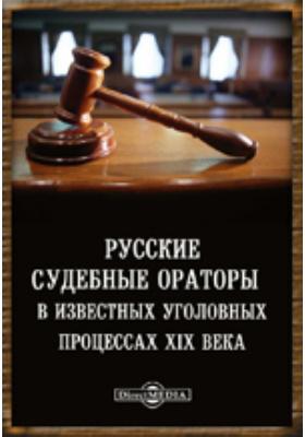 Русские судебные ораторы в известных уголовных процессах XIX века