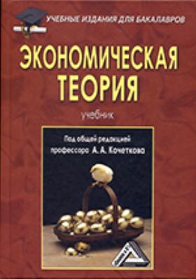 Экономическая теория: учебник для бакалавров