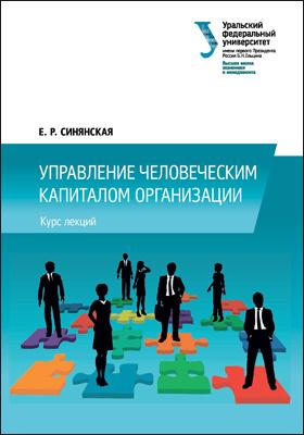 Управление человеческим капиталом организации : курс лекций
