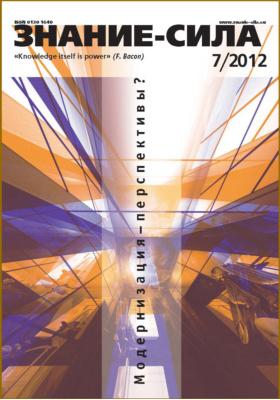 Знание-сила: журнал. 2012. № 7