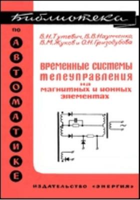 Временные системы телеуправления на магнитных и ионных элементах