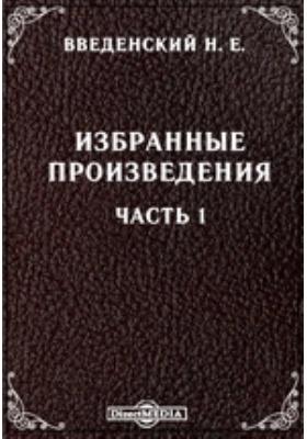 Избранные произведения, Ч. 1