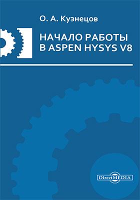 Начало работы в Aspen HYSYS V8: практическое пособие