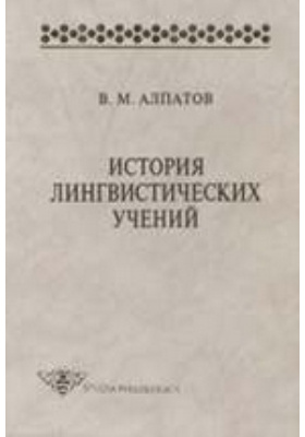 История лингвистических учений: учебное пособие