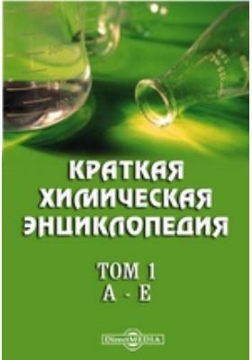 Краткая химическая энциклопедия— Е: энциклопедия. Т. 1. А