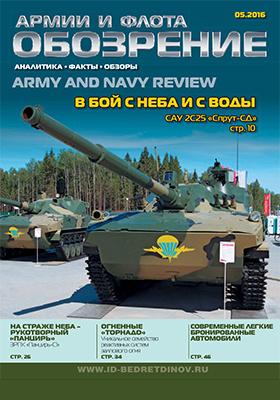 Обозрение армии и флота : аналитика, факты, обзоры. 2016. № 5(66)
