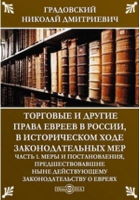 Торговые и другие права евреев в России, в историческом ходе законодательных мер, Ч. 1. Меры и постановления, предшествовавшие ныне действующему законодательству о евреях