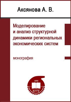 Моделирование и анализ структурной динамики региональных экономических систем: монография