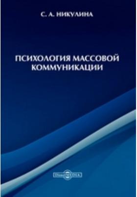 Психология массовой коммуникации: учебное пособие