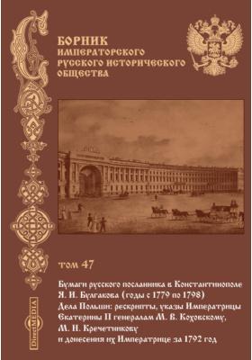 Сборник Императорского Русского исторического общества: журнал. 1885. Т. 47