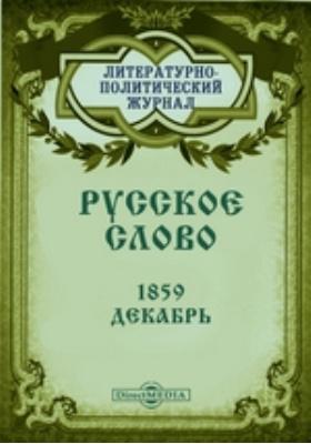 Русское слово: журнал. 1859. Декабрь