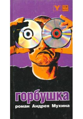 Горбушка : Роман
