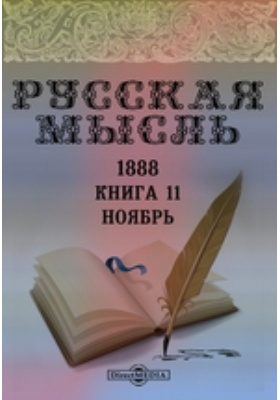 Русская мысль. 1888. Книга 11, Ноябрь