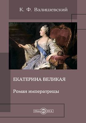 Екатерина Великая : Роман императрицы: художественная литература