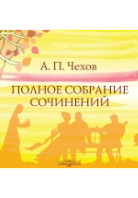 А.П. Чехов. Полное собрание сочинений