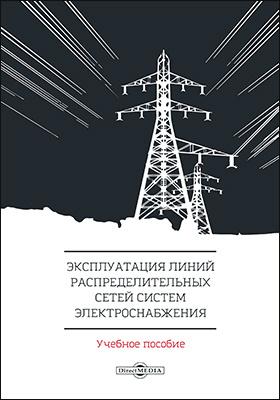 Эксплуатация линий распределительных сетей систем электроснабжения: учебное пособие