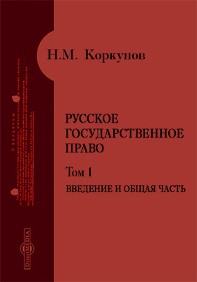 Русское государственное право. Т. 1. Введение и общая часть