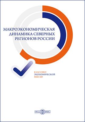 Макроэкономическая динамика северных регионов России: монография