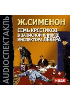 Семь крестиков в записной книжке инспектора Лекера