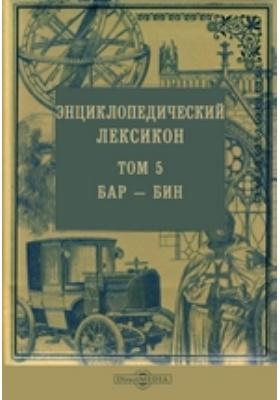 Энциклопедический лексикон. Т. 5. Бар — Бин
