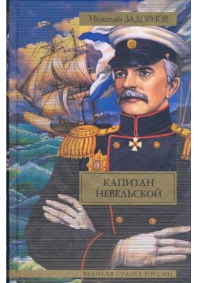 Капитан Невельской : Роман